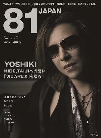 YOSHIKIの死生観に触れるインタビューや、水曜日のカンパネラらの海外進出の理由に迫る カルチャーマガジン『81 JAPAN 2017 spring』
