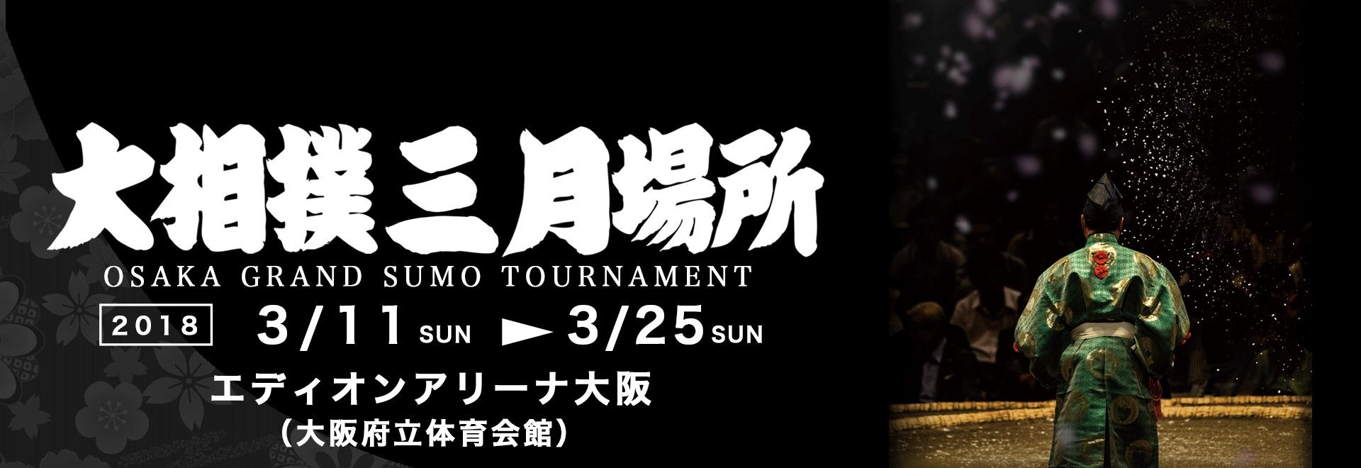 3月11日(日)から15日間、大阪府立体育会館で大相撲三月場所が開催される