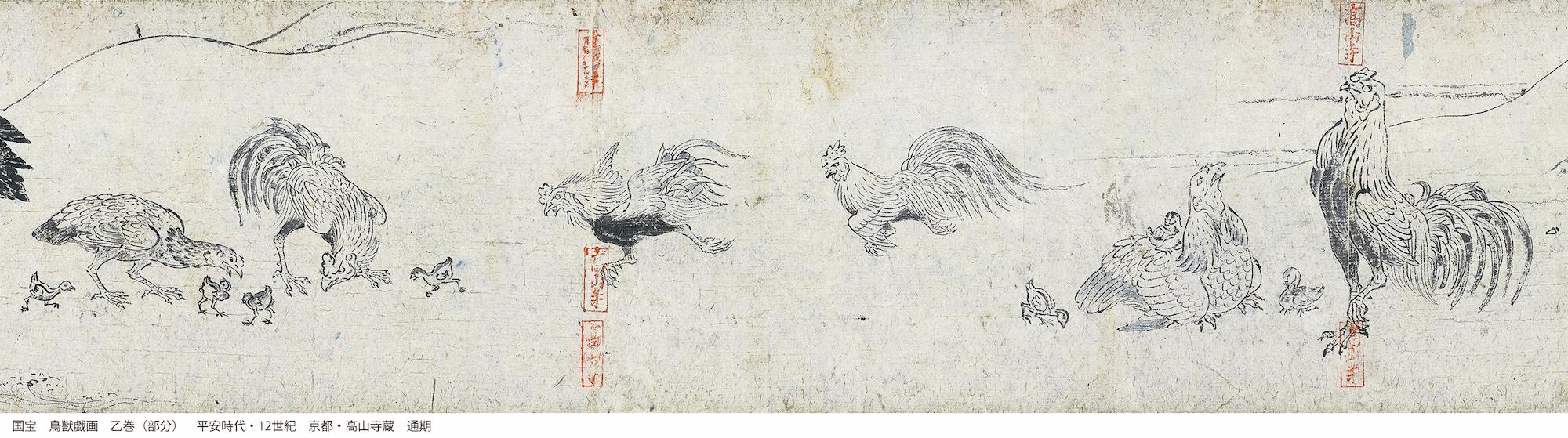 国宝 鳥獣戯画 乙巻(部分) 平安時代 12世紀 京都・高山寺 通期
