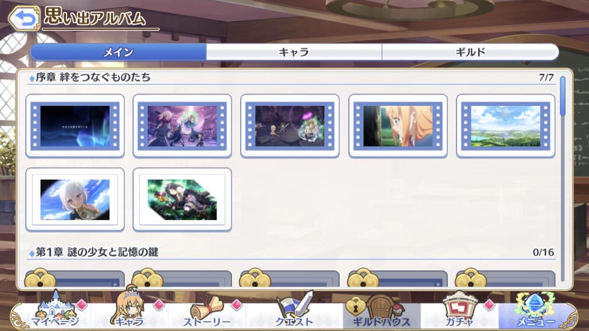 過去のシーンをいつでも振り返ることができるうえ、コレクションとしてコンプリートも目指すことができる。