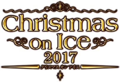 大切な人と行きたい最高のプレゼント 「Christmas on Ice 2017」で一足早いXmasを堪能しよう