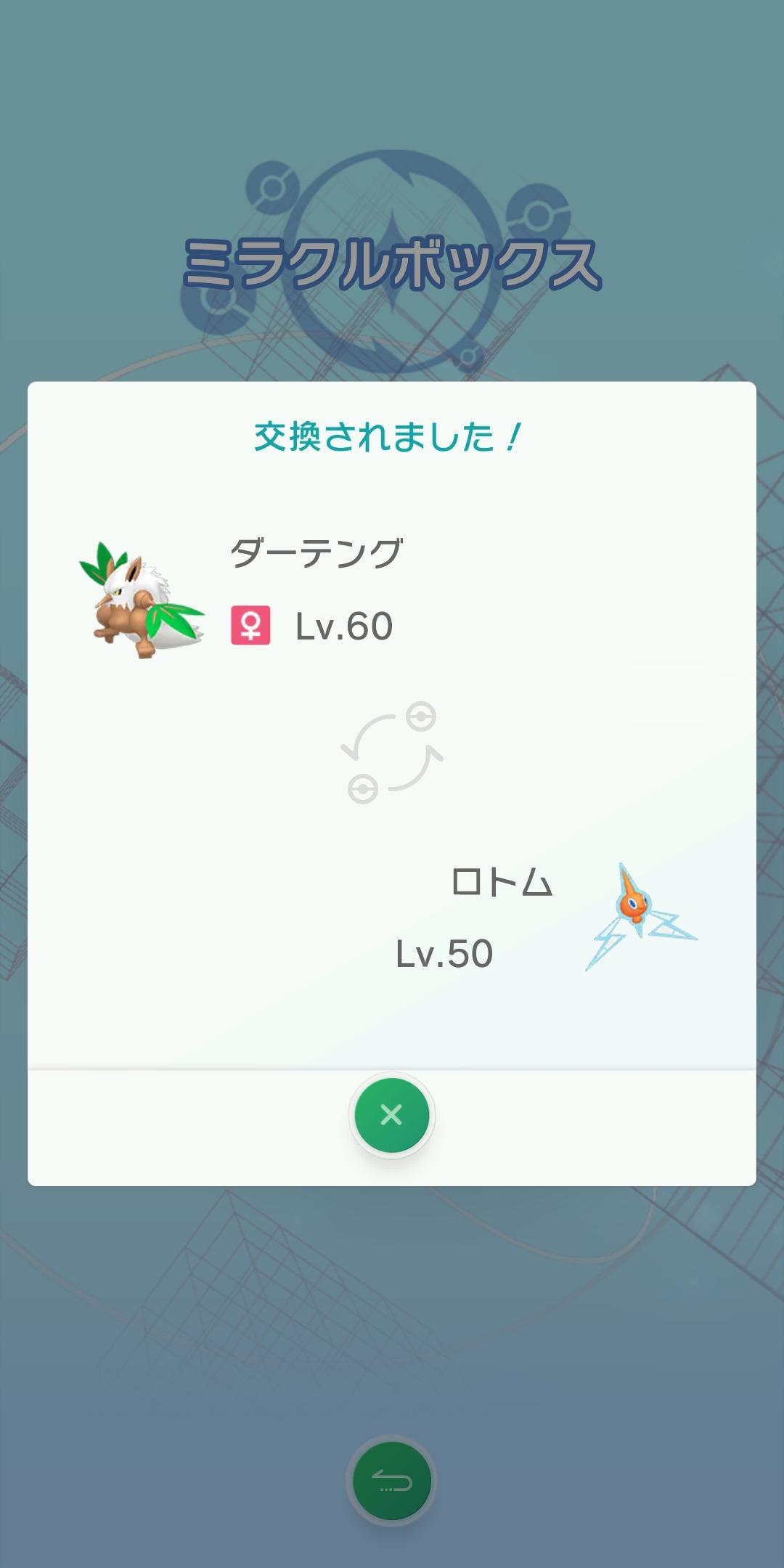 ミラクルボックス5 (C)2020 Pokémon. (C)1995-2020 Nintendo/Creatures Inc. /GAME FREAK inc.