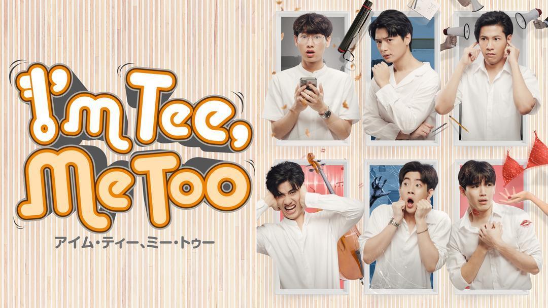『I'm Tee, Me Too/アイム・ティー、ミー・トゥー』 (c)GMMTV Company Limited