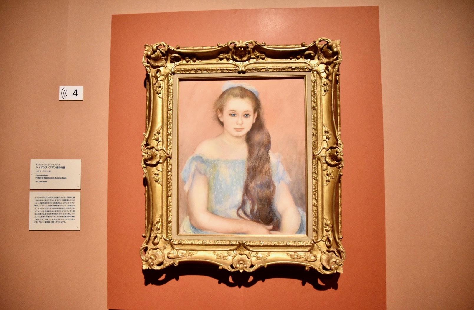 ピエール=オーギュスト・ルノワール 《シュザンヌ・アダン嬢の肖像》 1887年 吉野石膏コレクション