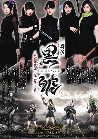 チームしゃちほこ、初となる舞台『黒鯱』を名古屋にて開催 制作陣もオール愛知県・名古屋出身者