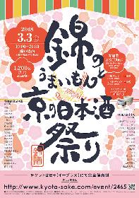 京都の日本酒と名物おつまみを食べ歩くイベント『錦のうまいもんと京の日本酒祭り2018』が開催