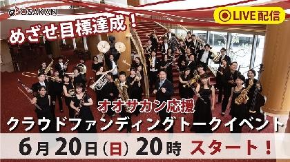 フィルハーモニック・ウインズ大阪、オンライン配信でトークイベント開催が決定