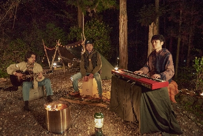 伊地知潔、金澤ダイスケ、オカモトショウがキャンプ飯&ライブセッション披露、『CAMP17:05』第三回公開