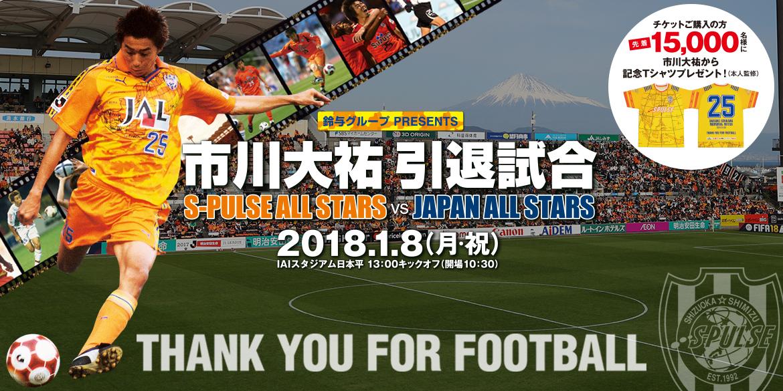 長年Jリーグで活躍した市川大祐の引退試合が2018年1月8日、IAIスタジアム日本平で開催される