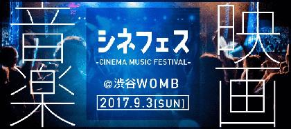 映画×音楽『シネフェス』に大沢伸一、DJダイノジ、TJO 合コン企画も