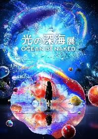 横浜に光の海が誕生 極彩色の海で体験する新感覚深海体験『OCEAN BY NAKED 光の深海展』が日本初開催