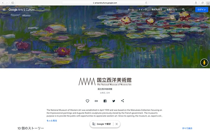 Google Arts & Culture 国立西洋美術館 サイトより