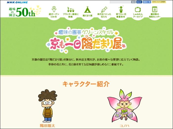 NHK Eテレの番組公式サイトより
