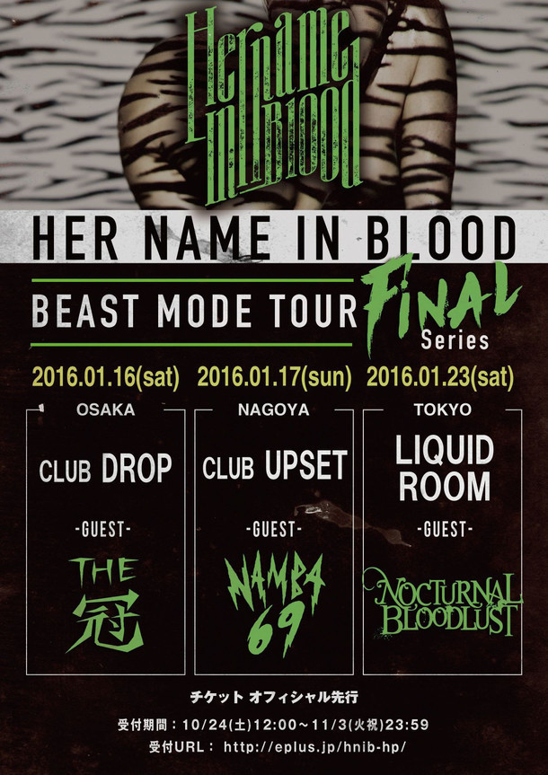 HER NAME IN BLOODツアー「BEAST MODE TOUR 2015 FINAL Series」スケジュール