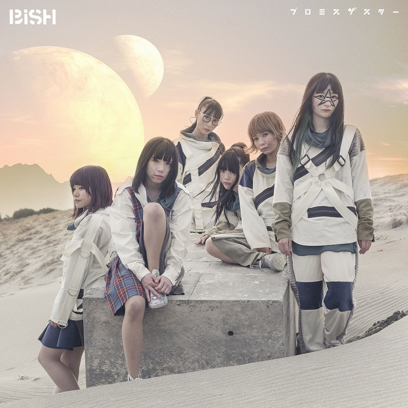 BiSH「プロミスザスター」-CD盤-