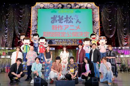 『おそ松さん』第3期の振り返り&爆笑アフレコ裏話で大盛り上がり スペシャルイベント『フェス松さん'21』レポート