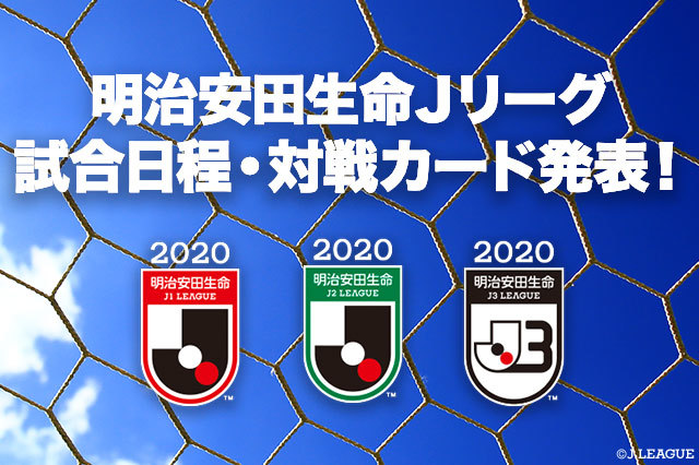 『2020明治安田生命Jリーグ』の日程が決定した