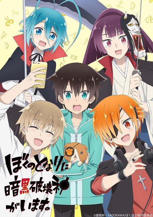TVアニメ『ぼくのとなりに暗黒破壊神がいます。』ティザービジュアル (C)亜樹新・KADOKAWA/ぼくはか製作委員会