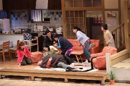 『松竹新喜劇 錦秋特別公演』大阪松竹座で初日開幕 『大阪の 家族はつらいよ』でスピード感ある掛け合いに劇場が沸く