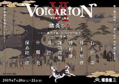 日本発の軍用犬の実話を描いた、プレミア音楽朗読劇『VOICARION ~信長の犬~』の再演が決定 新キャストに関智一