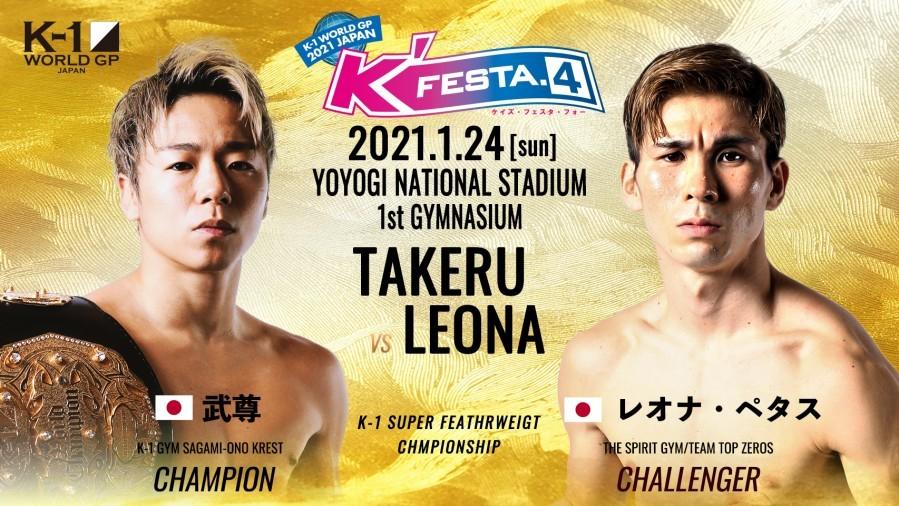 『K'FESTA.4』で武尊vsレオナのK-1スーパー・フェザー級タイトルマッチが実現 (C)K-1