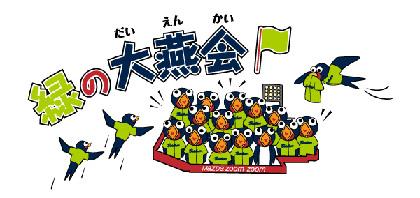 マツダスタジアムが緑に染まる! スワローズ&カープ共同企画『緑の大燕会』は4月18日開催
