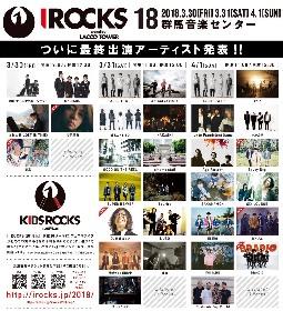 LACCO TOWER主催フェス『I ROCKS 2018』最終出演者発表で片平里菜、ヒトリエ、BRADIOら全6組