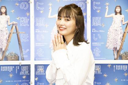 主演・内田理央が笑顔で語る舞台『星の数ほど星に願いを』「役作りの参考は話題の銀行ドラマです!」