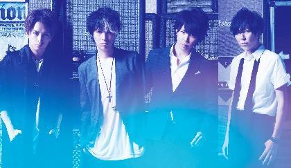 シド、みやかわくん・GRANRODEO・BiSHらとの対バンライブを発表 約2年ぶりのフルアルバムの発売も決定