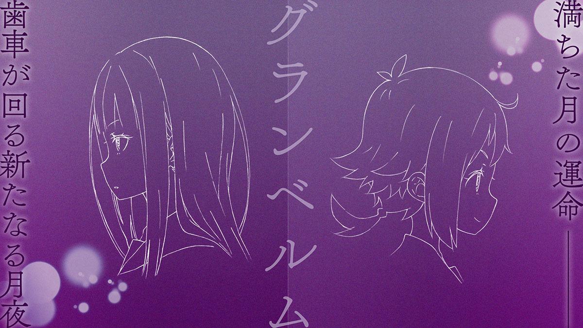 る新作オリジナルアニメ『グランベルム』ティザービジュアル (C)ProjectGRANBELM