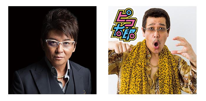 哀川 翔(東京オートサロン2017アンバサダー) / ピコ太郎(スペシャルゲスト)