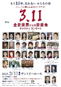 五木ひろし、氷川きよし、平原綾香、森山良子ら出演 3.11 チャリティコンサート『全音楽界による音楽会』が開催