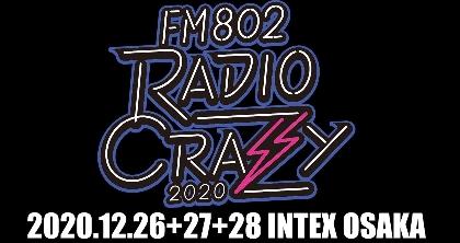 『FM802 RADIO CRAZY』のタイムテーブルが発表、大トリは4年ぶりの出演となるWANIMA