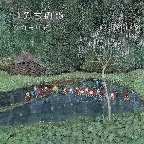 竹内まりや、シングル「いのちの歌(スペシャル・エディション)」2020年1月1日に発売決定