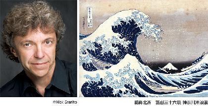 「すみだ北斎美術館」開館記念企画 パスカル・ロジェ(ピアノ)