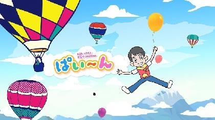 NON STYLE・石田明が『ファミリーにえがおを!』をコンセプトに新しいYouTubeチャンネルをスタート