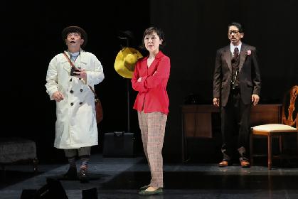 シス・カンパニー『あなたの目』が開幕、小林聡美・八嶋智人・野間口徹らからコメント到着
