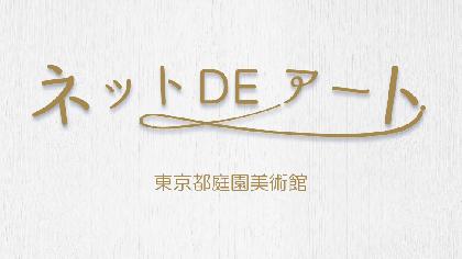 古さと新しさが調和するオンラインコンテンツで、現代アートや歴史的建造物を満喫 東京都庭園美術館【ネット DE アート 第13館】
