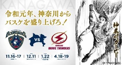 B.LEAGUEが今週末に神奈川ダービー開催! 選手プロデュースグルメやチアコラボなど