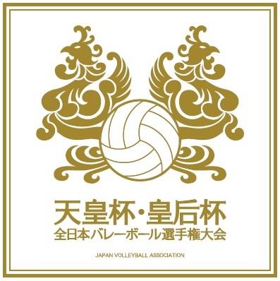 日本一のバレーボールチームを決める『天皇杯・皇后杯 全日本バレーボール選手権大会』