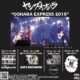 ヤングオオハラ 東名阪ツアーでThe Songbards、BAN'S ENCOUNTER、TETORAと対バン