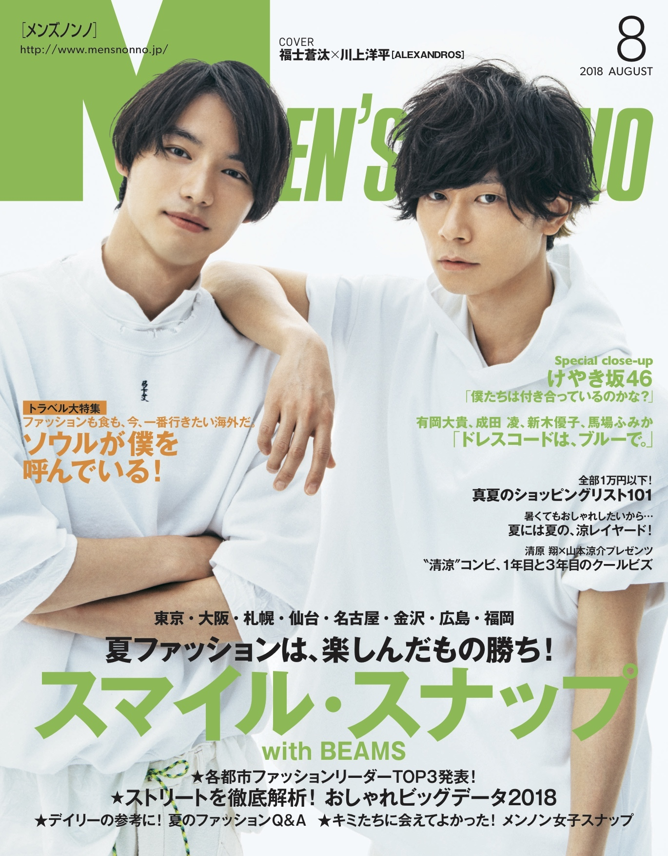 『MEN'S NON-NO(メンズノンノ)』(集英社)8月号表紙