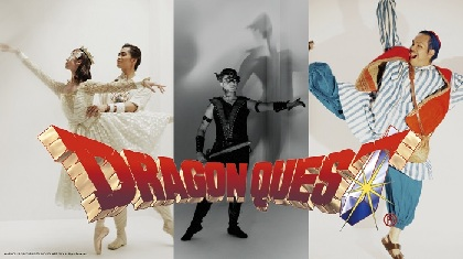 スターダンサーズ・バレエ団、バレエ『ドラゴンクエスト』を2年ぶりに国内上演