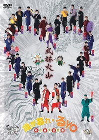 佐奈宏紀&内藤大希がW主演した、年末祭シリーズ『歳が暮れ・るYO 明治座大合戦祭』 18時間越えの大ボリュームでDVD化