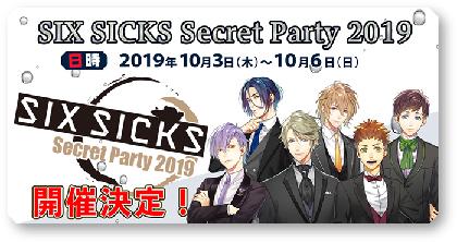 ブラウザゲーム『SIX SICKS』のリアルイベント『SIX SICKS Secret Party 2019』演劇×謎解きの各配役が決定