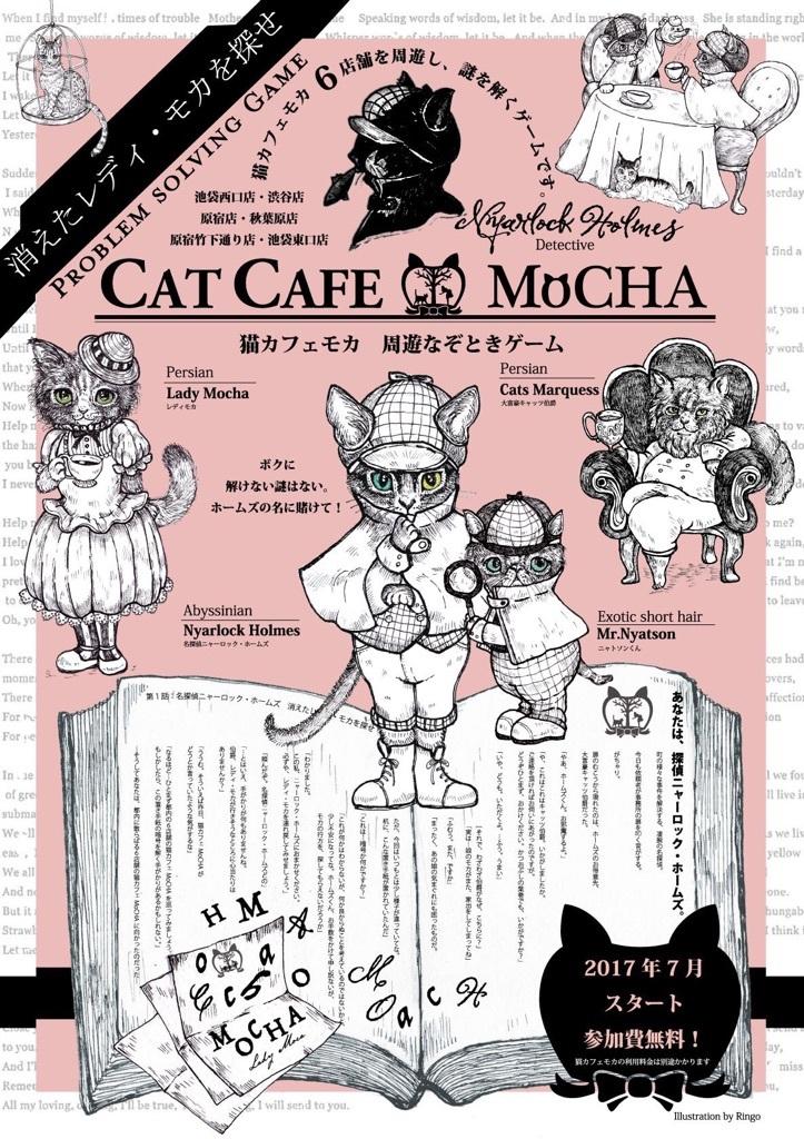 「猫カフェMoCHA」夏休みイベント『消えたレディ・モカを探せ!』