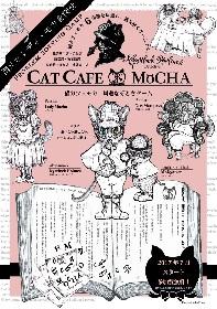 猫カフェを舞台に謎解きイベント開催『消えたレディ・モカを探せ! 』