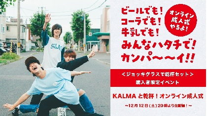 KALMA、新EP「La La La E.P.」の特別仕様「ジョッキグラスで乾杯セット」 購入者対象のオンラインイベント開催決定