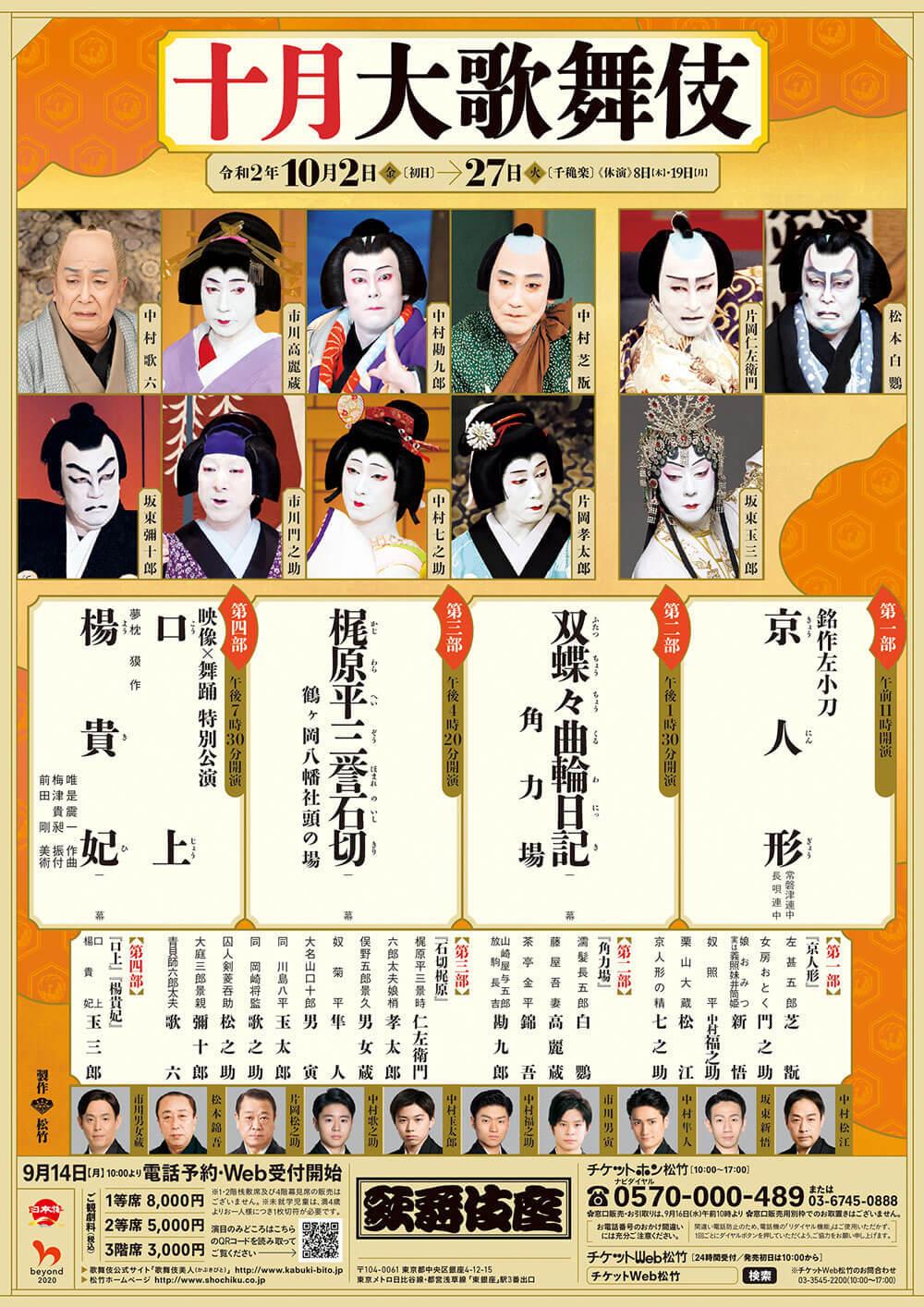 『十月大歌舞伎』