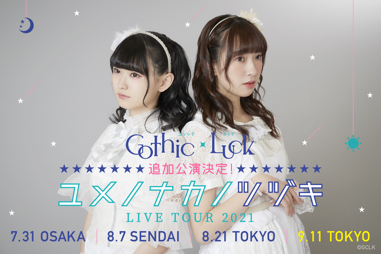 『Gothic×Luck ユメノナカノセカイ LIVE TOUR 2021』追加公演フライヤー  (C)Gothic×Luck